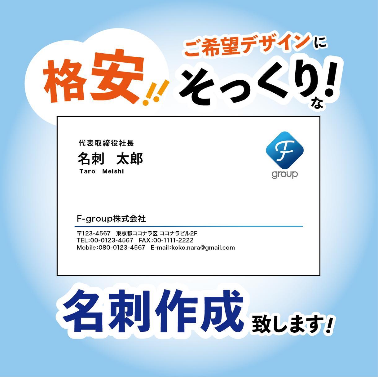 様々なデザイン作成可能!格安!名刺をデザインします お仕事・プライベートに使えるオリジナル名刺をお作りします!