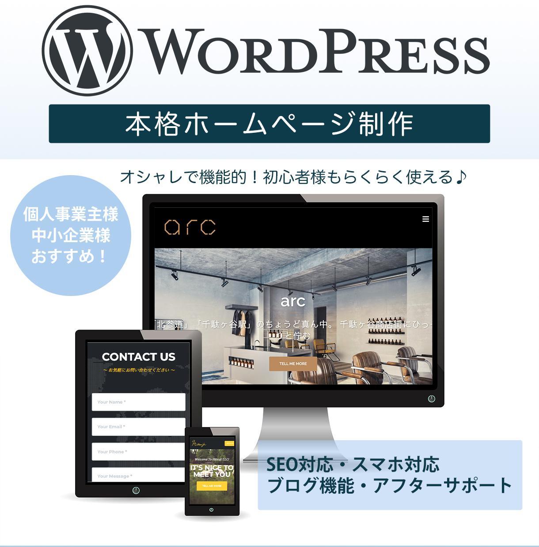 格安でオシャレな本格ホームページ制作します WordPress ワードプレス SEO・スマホ対応・ブログ イメージ1