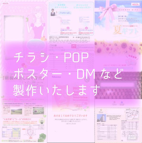 チラシ・POP・ポスター・DM等製作いたします オシャレ見やすいチラシ・フライヤー・ポスターなど作ります イメージ1