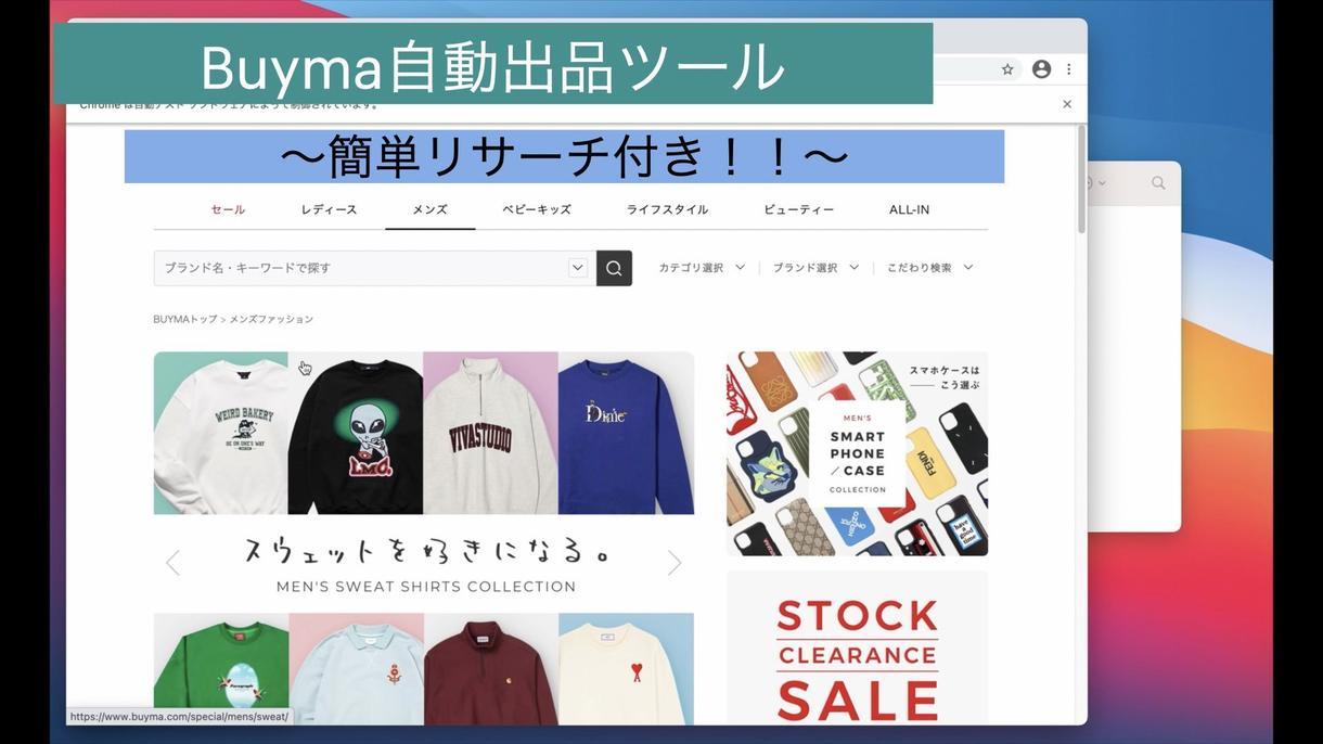 Buyma商品リサーチ&出品ツールを提供します Buymaでの副業を簡単にしたい方にぜひ! イメージ1