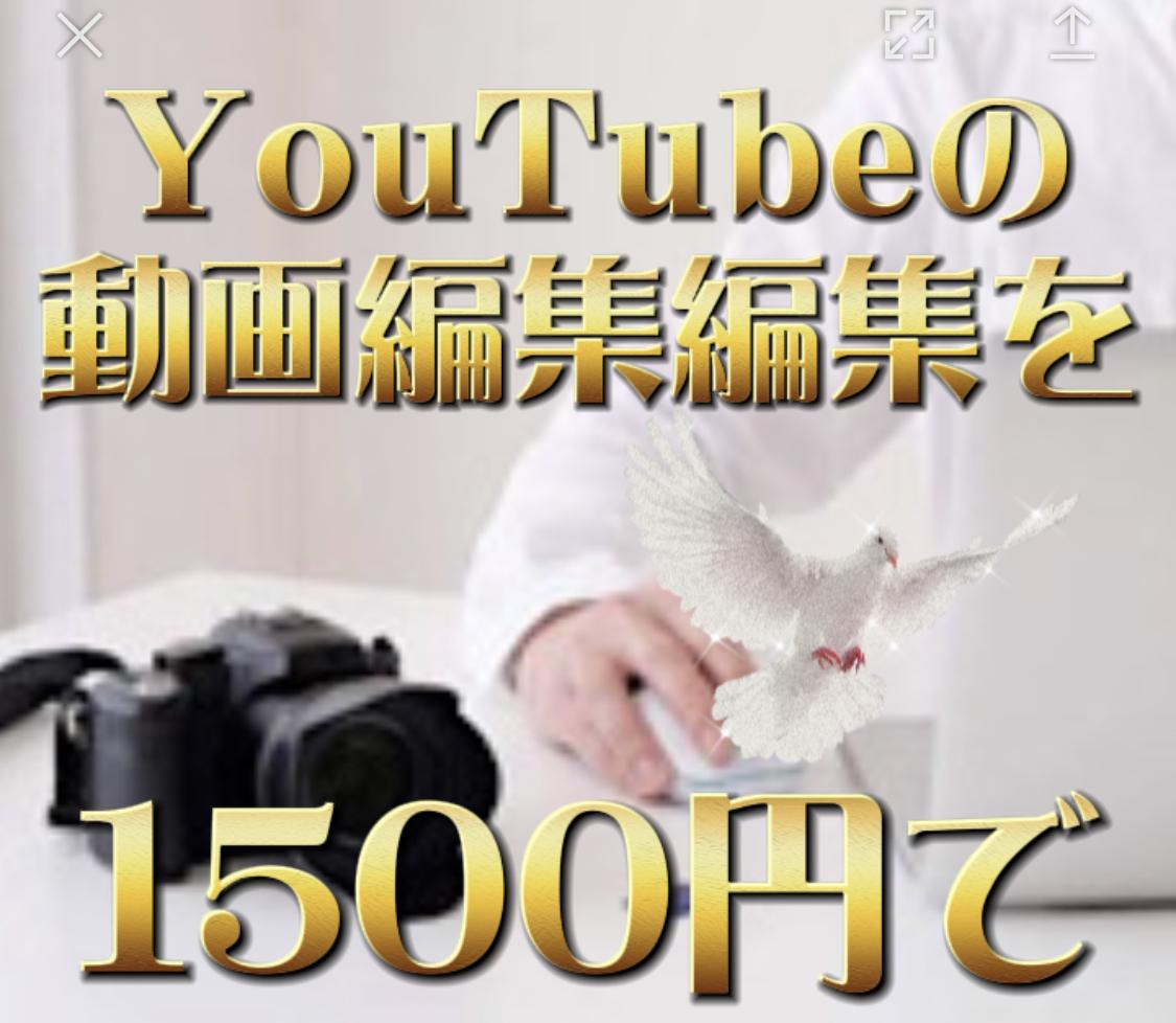 YouTube動画編集激安価格でできます 可愛い系、大人っぽい、カッコイイ色んな編集お任せ下さい!! イメージ1