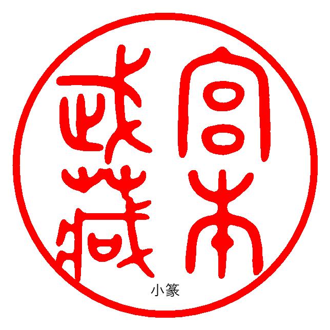 大篆、小篆書体電子印影を作成します 伝統的な文字で電子印影をつくります。