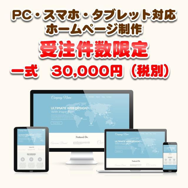 丸投げOK!PC・スマホ対応ホームページ制作します 受注数限定!3万円!サーバ&ドメイン取得代行無料! イメージ1