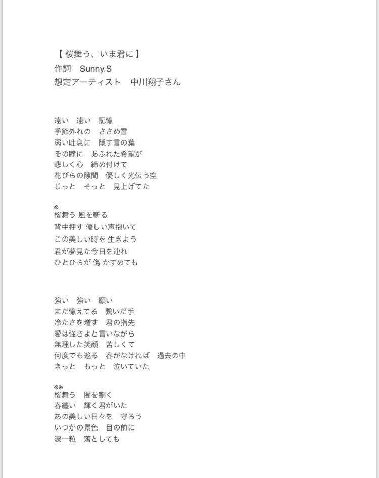 即日納品対応可・コンペ用仮歌詞をプロが制作致します 経歴11年の作詞家が制作!曲はあるけれど作詞は任せたい方へ