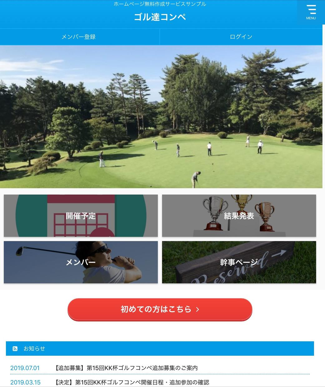 ゴルフコンペの専用ホームページ作ります コンペの案内・結果・出欠確認・一斉連絡が可能で幹事におすすめ
