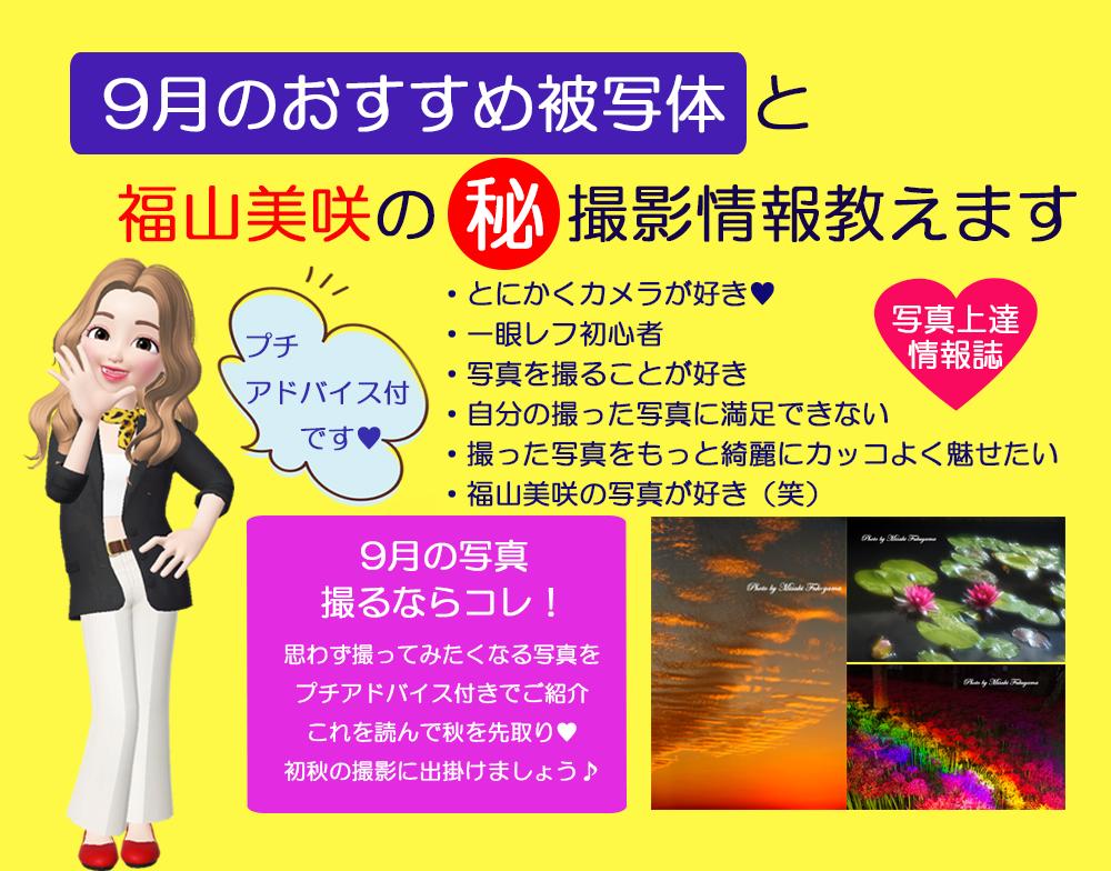 9月のおすすめ被写体と福山美咲の㊙撮影情報教えます 福山美咲の撮影情報をプチアドバイス付で学ぶことが出来ます♡