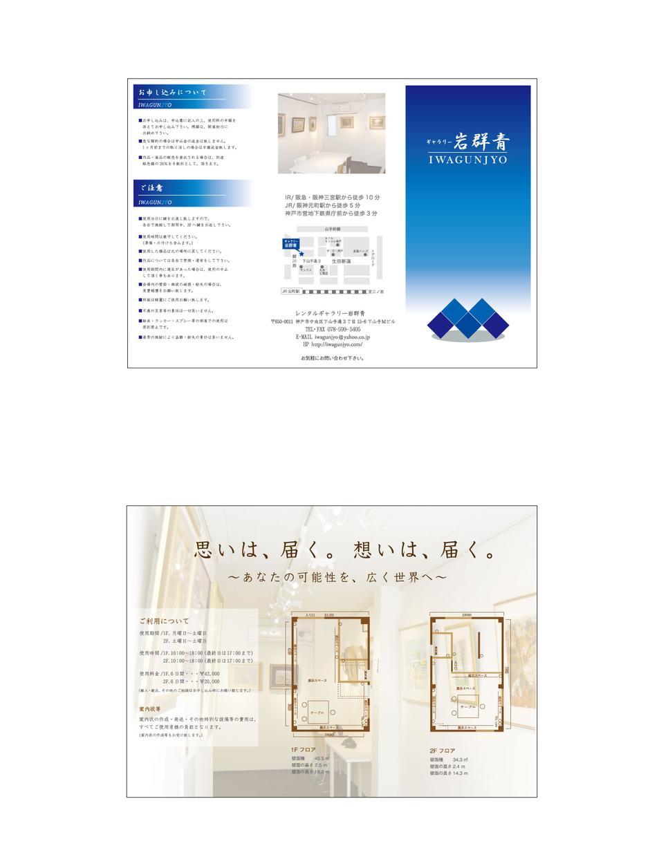 プロのデザイナーが最後まで完全サポートします A4片面で質のいい宣伝効果チラシを提供!!