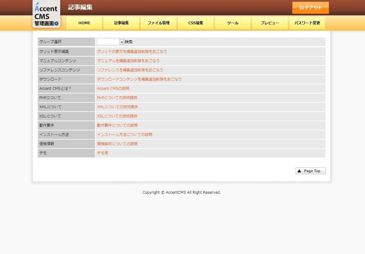 あなたのホームページをCMSで管理できるようにします