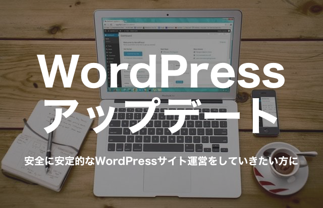 WordPressのアップデートを検証の上行います 安全に安定的なWordPressサイト運営をしていきたい方に イメージ1
