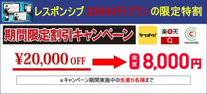 【限定5名様】ホームページを実質8000円で制作します。