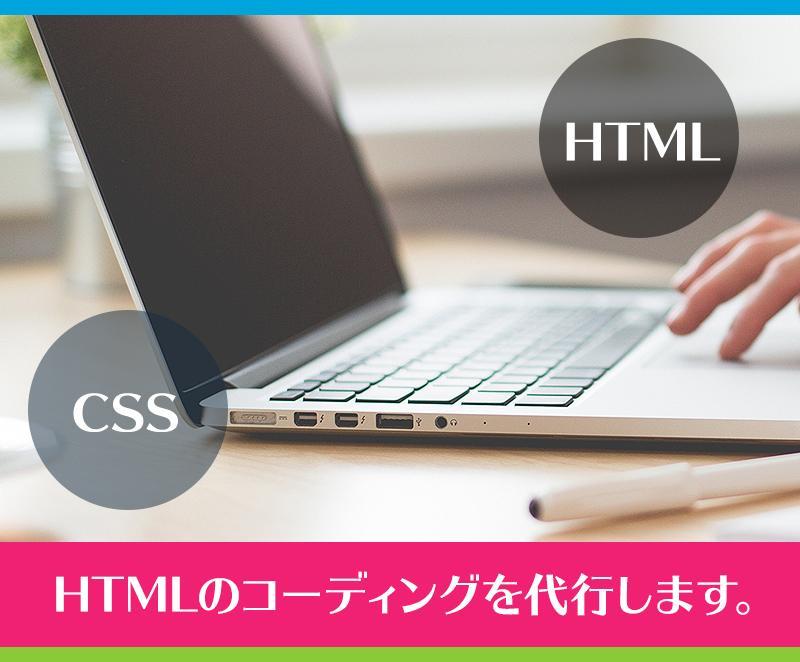 HTMLのコーディング作業を代行いたします HTML、CSSのコーディングでお困りではないですか?