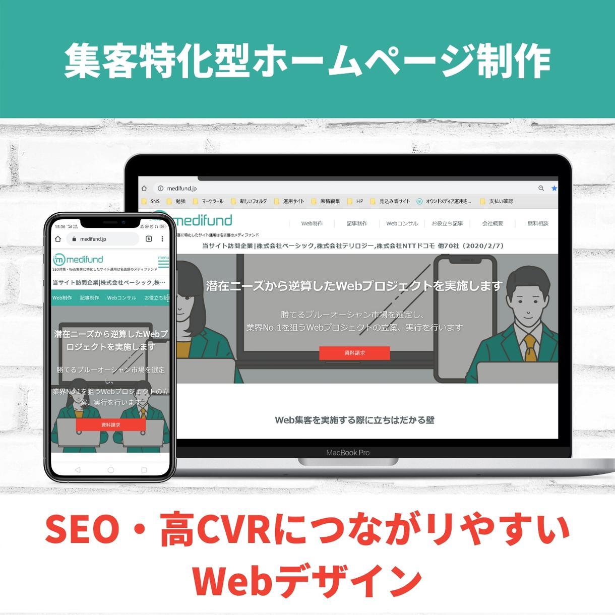 モニター7割引|検索上位獲得者がWeb制作します 検索上位表示と高成約率を狙ったおまかせデザインのホームページ イメージ1
