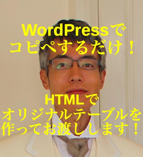 HTMLで希望のテーブル、表を作ります WordPressやご自身のHPに貼り付けるだけで使えます! イメージ1