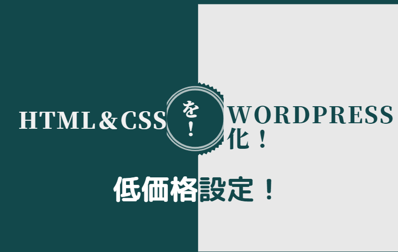 あなたのHTMLサイトをWordPress化します WordPressインストール、プラグイン設定まで行います! イメージ1
