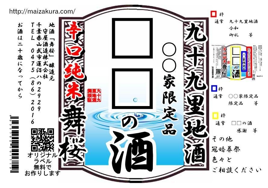 世界に一つ、オリジナルのお酒のラベルをお作りします 地酒舞桜の酒蔵から、お酒のラベルをお届けします。