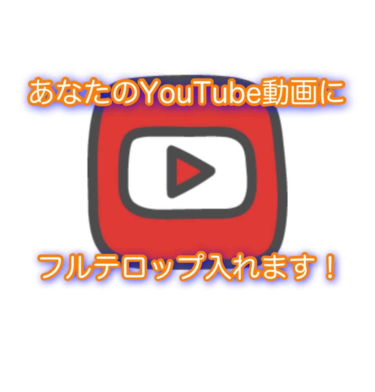 YouTube動画のフルテロップ入れ代行します 面倒な文字起こし、テロップ入れを5分1000円〜お受けします