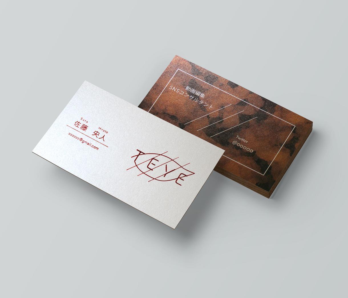 デザイン性の高い名刺・ショップカード作成します 妥協せず、全力で作成いたします。 イメージ1