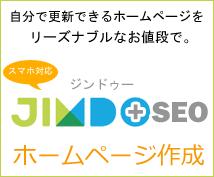 【+SEO】Jimdo(ジンドゥー)を使ったラクラク更新のホームページ作成代行«スマホ対応»