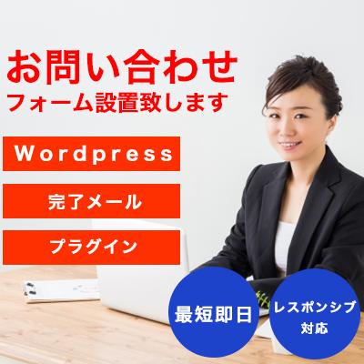 ホームページにお問い合わせフォームを設置します 集客/問い合わせ/ワードプレス(WordPress)