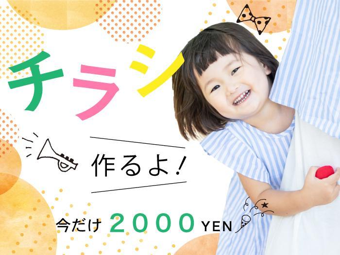 パパッと無難なチラシ作ります その辺の手書きチラシよりはいい。ポッキリ3000円チラシ。