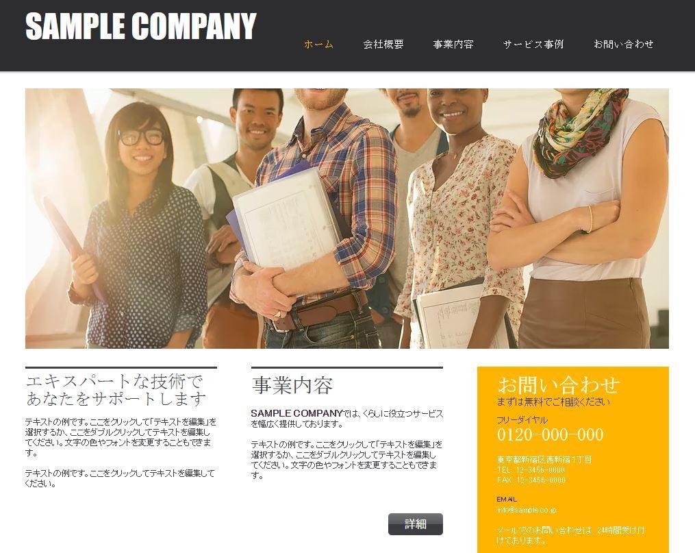 自社を自分をアピールできるサイトが持てます イメージに合わせたサイト作成!個人事業・中小企業向け