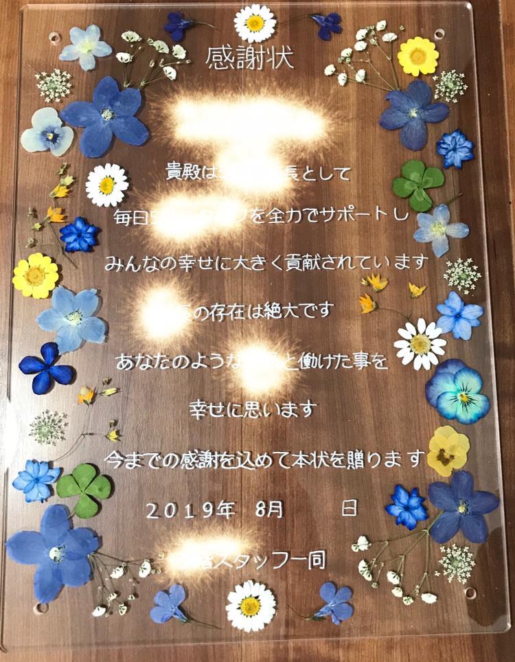 結婚証明書や感謝状を押し花で可愛くお作りいたします 結婚証明書や感謝状を押し花を使用し作成 作成高評中のママ