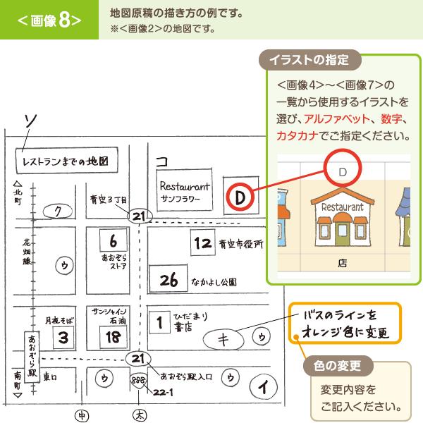 イラスト地図をつくります かわいくて、わかりやすい!チラシや名刺、ホームページに!