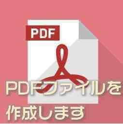PDFファイルの作成を代行します ◆Word/Excel/PowerPointをPDFにします イメージ1