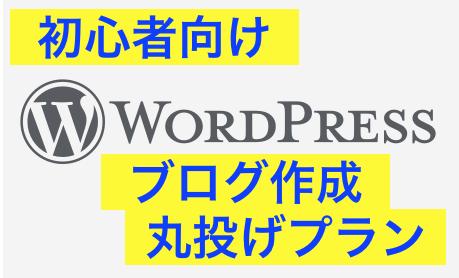 サポート付!WordPressブログ作成代行します Wordpressで副業をお考えの方!初めてで不安な方へ!