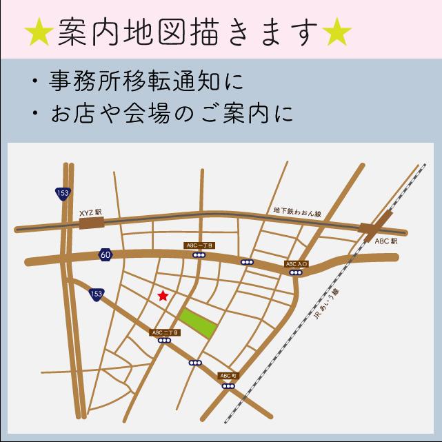 地図製作★分かりやすくオシャレな地図制作します チラシに、事務所移転通知に、お店や会場のご案内に イメージ1