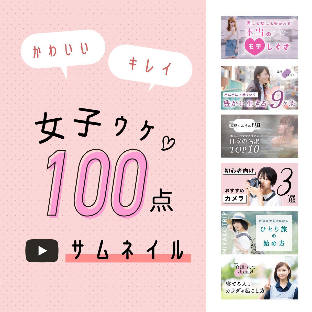 女子ウケ100点!YouTubeサムネイル作ります プロのデザイナーが同世代の頑張る女性をデザインで応援します!