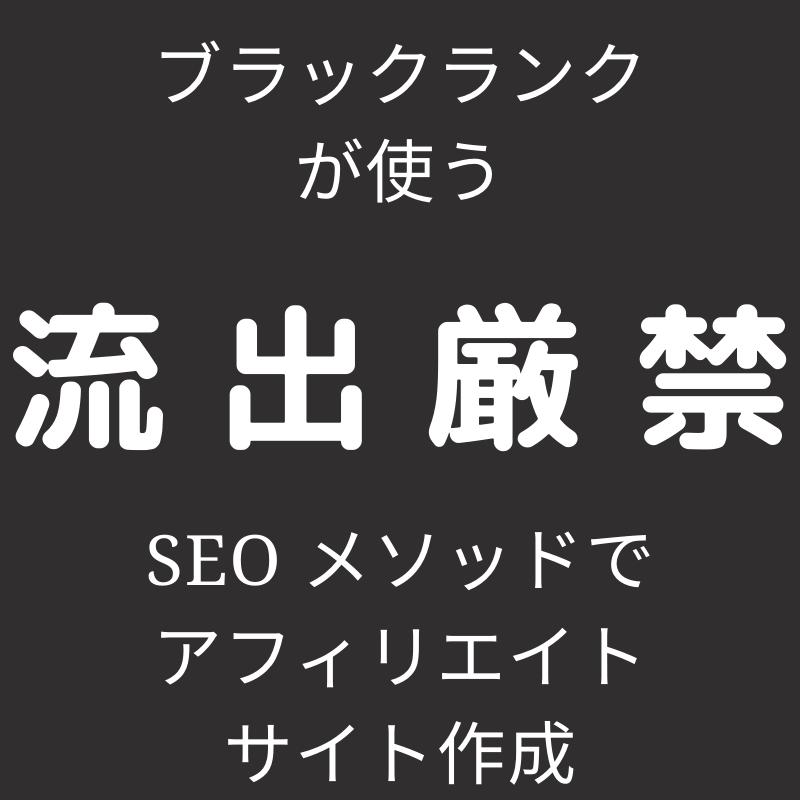 8万円でアフィリエイトページ作成販売します 副業のスタートに!SEOで検索順位の上げ方がわかる【残4枠】 イメージ1