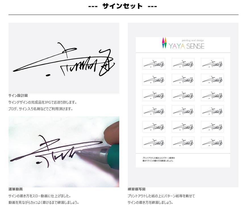 有名人・芸能人,会社員におすすめます 書類やカードに署名する時氏名サインをしてませんか?