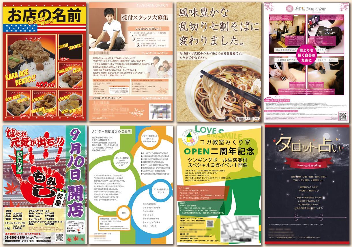 【格安¥3,000】チラシ、フライヤー、pop、ジャケット等の作成、提案します!