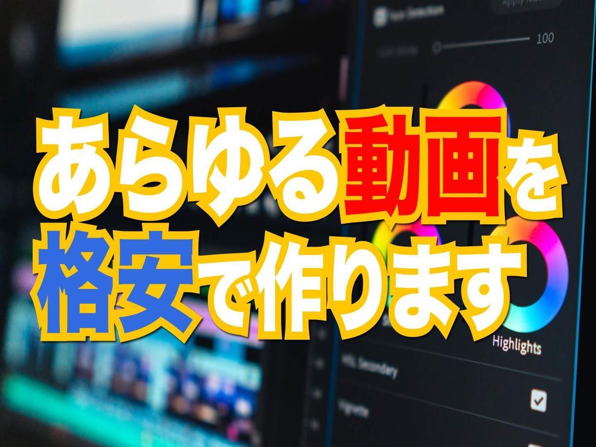 CM、PR、MV、YouTube、広告動画作ります 今欲しい動画をかんたんに!初めの方も丁寧にサポート! イメージ1