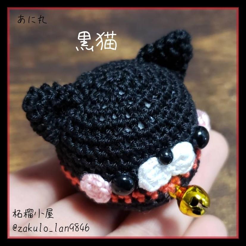 黒猫さんのあみぐるみを届けます まんまるな黒猫さんに、赤い首輪、そして鈴をつけてます!
