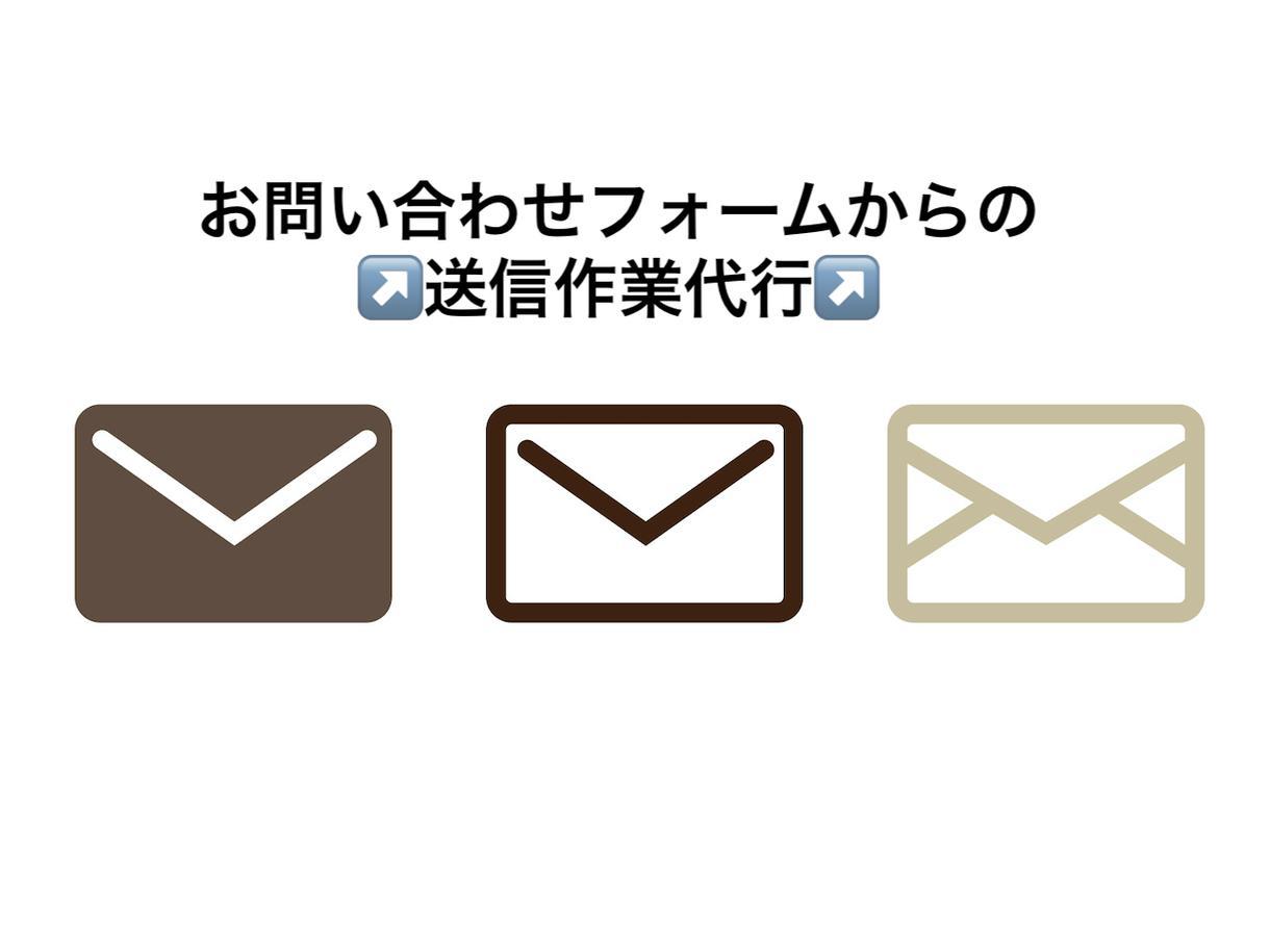 フォームメール送信作業を代行いたします お問い合わせフォームからのメール営業代行を承っております! イメージ1