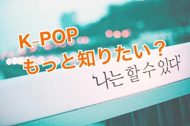 K-POPをもっと楽しむプレイリスト作ります K-POPにハマったけど、もっと深く知りたい!に答えます。