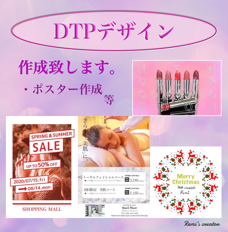 DTPデザインの作成を承ります ポスターなどの印刷物のデザインを作成致します イメージ1