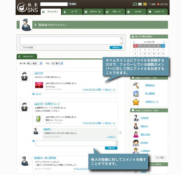 多忙につき 1月15日まで 受付を休止します 日本製組織向けSNS構築ソフトウェア抹茶SNSを設置します