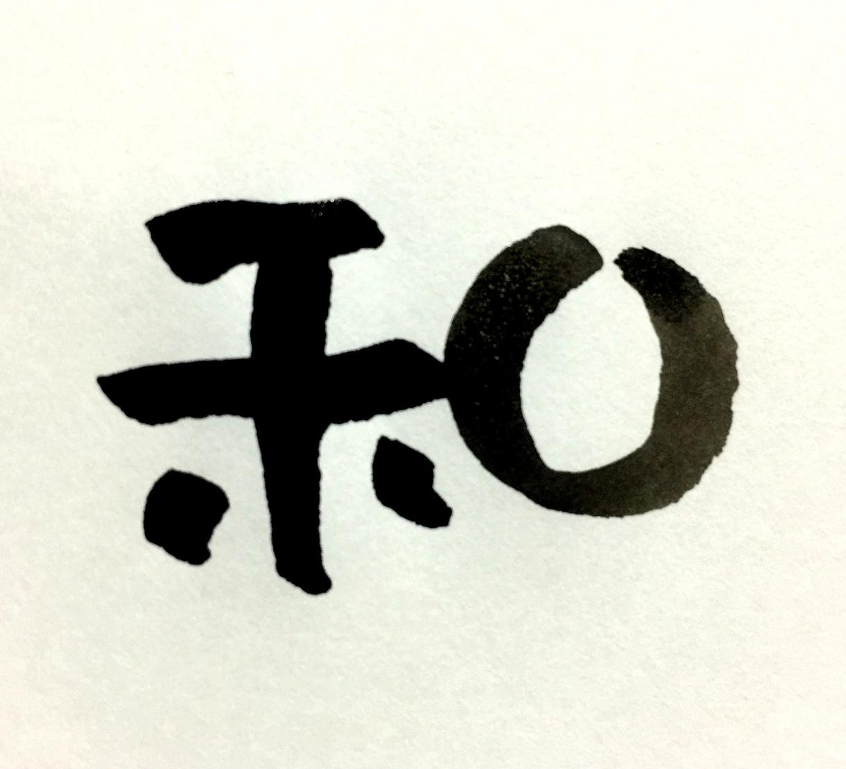 ほっこり筆一文字書きます お名前の一文字、オリジナル、ロゴ、などにいかがでしょうか。