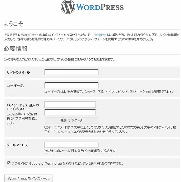 wordpressのインストール初期設定します セキィリティ対策・初期設定などします