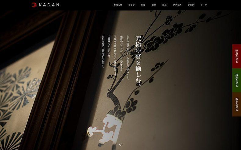 来店率が上がるホームページを格安で制作いたします 【和食用(飲食店店舗)サイト】を新設されたい方