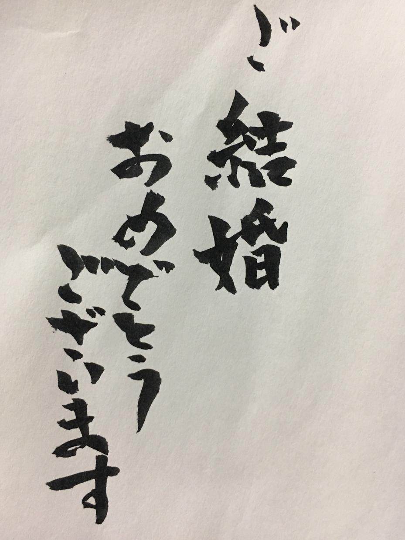 書道で可愛く字を書きます 作品に可愛く字を飾りたい方‼︎好きな言葉を形にしたい方‼︎
