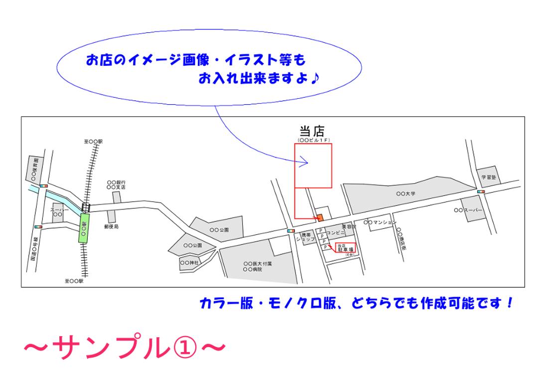ご希望の用途に合わせたシンプルな地図を作成します 案内状やチラシ等で必要な地図を、分かりやすくお作りします! イメージ1
