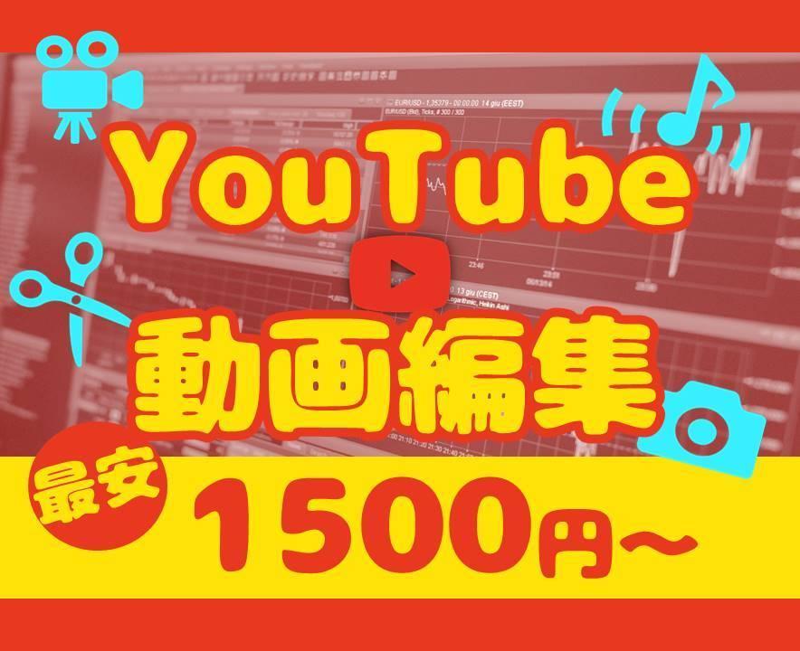 1500円から★YouTubeの動画編集承ります 1500円~!低価格・高品質で提供いたします! イメージ1