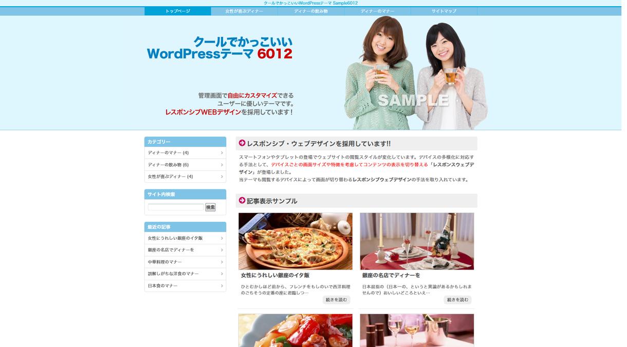 あなたの会社のコーポレートサイトを作ります Wordpressで企業サイトが欲しい方必見!