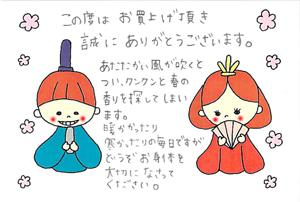 手書きイラストお礼状完全版(1月~12月の各1枚ずつ12枚)の販売をさせていただきます。