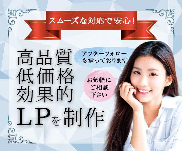 売上に直結する素敵なLPを格安で制作致します スムーズな対応で安心!オールジャンルOK♪