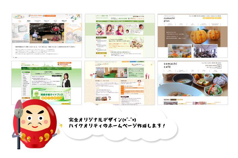 個人事業主・中小企業様向けのホームページ作ります オリジナルデザインで差別化!SEO集客もお任せください!